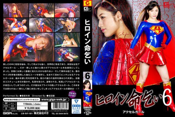GHKQ-37 Heroine Begging for Life 6 -Accel Girl Miki Sunohara