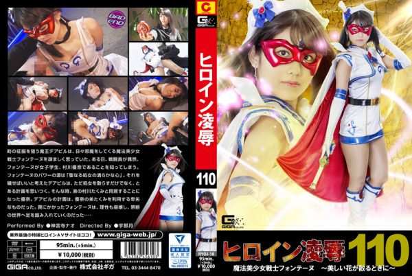 RYOJ-10 Heroine Insult Vol.110 Beautiful Witch Girl Fontaine -When beautiful flowers fall- Nao Jinnguji