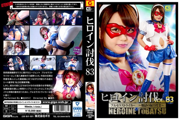 TBB-83 Heroine Suppression Vol.83 Blu-Sailor Striker -Infernal Attack Lesson- Riko Kitagawa