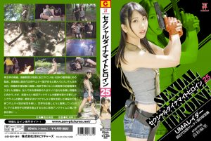 ZEOD-61 Sexual Dynamite Heroine 25 -UMA Raider -The Treasure of Ancient Civilization Yamuthai Kingdom Mari Takasugi