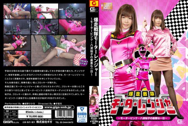 GHKQ-41 Motor Ranger -Motor Pink Hiroko Yanami's Worst Day- Hikaru Konno