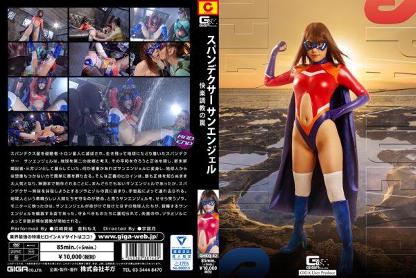GHKQ-42 SPANDEXER SUN ANGEL Mao Hamasaki, Moe Kurashina