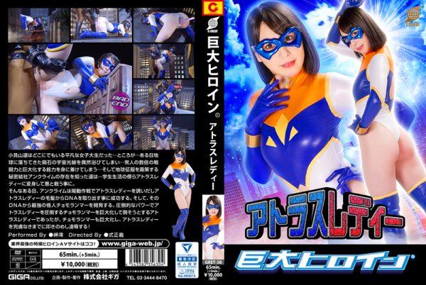 GRET-30 Gigantic Heroine (R) Atlas Lady Mio Misaki