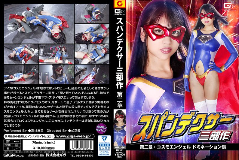 GTRL-56 Spandexer Trilogy The Second Chapter Cosmo Angel Domination Mari Takasugi