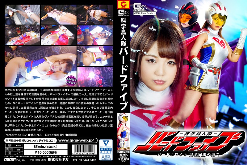 GHKQ-49 Bird Five -The End of Bird White's Complete Surrender Riko Kitagawa