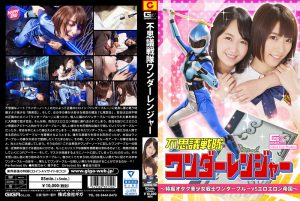 GHKQ-50 Wonder Ranger -Tokusatsu Geek Beautiful Fighter Wonder Blue VS Ero-Eron Empire Miku Abeno, Mako Hashimoto
