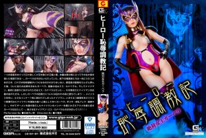 GHKQ-52 The Record of Hero Insulted Training -Perfect Queen Gerbera- Reina Shirogane