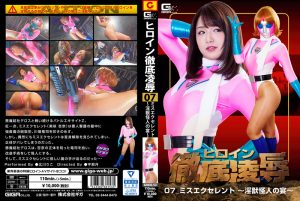 GHKQ-53 Heroine Completely Insult 07 Miss Excellent -Lecherous Monster's Party- Riko Kitagawa