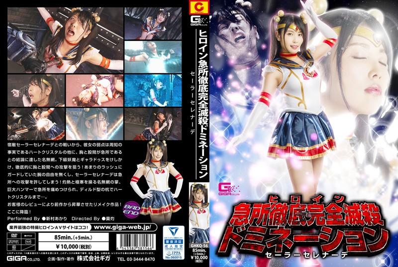 GHKQ-56 Thorough Attacks on the Heroine's Vital Parts -Sailor Serenade Akari Niimura