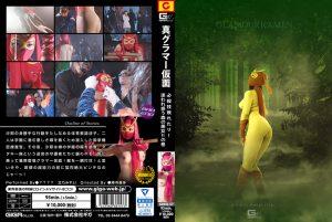 GHKQ-57 New Glamour Mask -Broken Killer Technique! Chased Beauty!!- Mirei Kitano