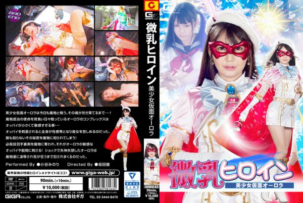 GHKQ-63 Small Breast Heroine -Beautiful Mask Aurora Minori Kotani