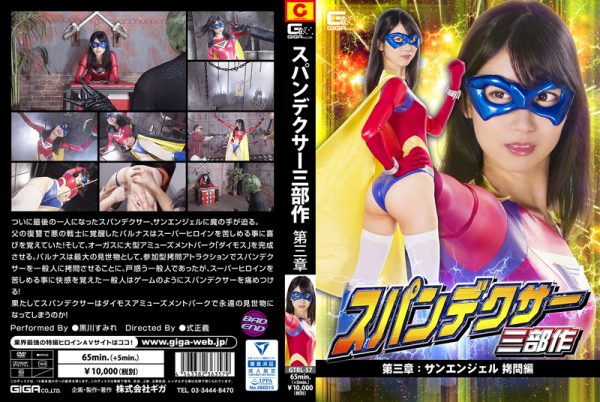 GTRL-57 Spandexer Trilogy The Third Chater  Sun Angel Torture Sumire Kurokawa