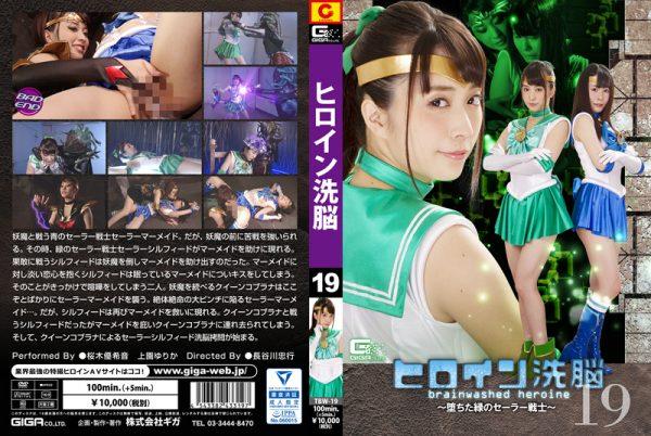 TBW-19 Heroine Brainwash Vol.19 -The Fall of Green Sailor Fighter- Yukine Sakuragi, Yurika Uezono