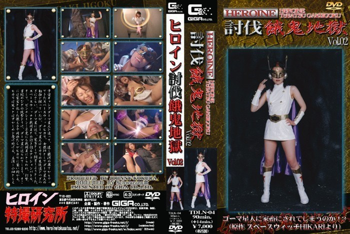 TDLN-04 Heroine in Hell with Subjugation-Hungry Demon 2 Tomoe Obata