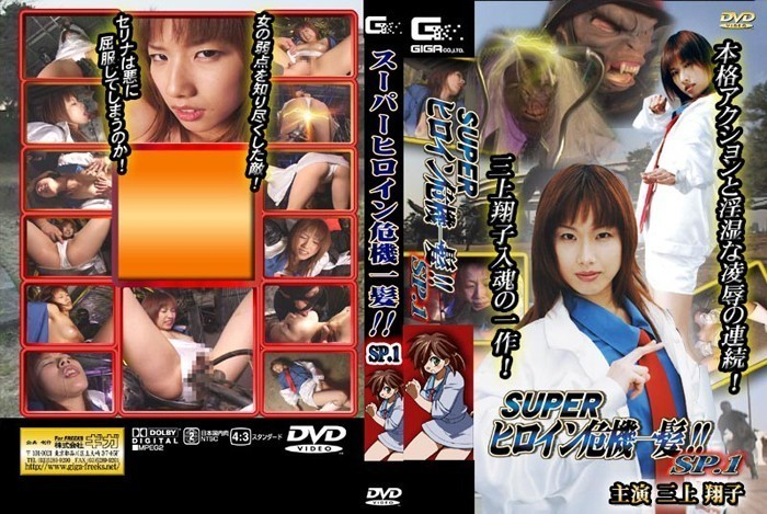 TDLN-05 Super-heroine near miss SP1 Shouko Mikami