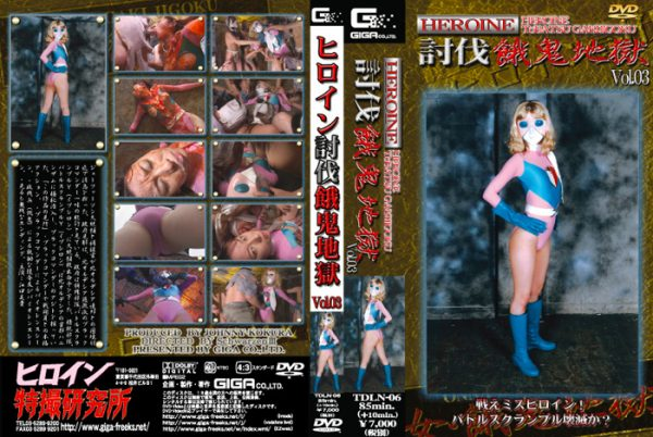 TDLN-06 Heroine subjugation hungry demon hell 3 Miki Eguchi