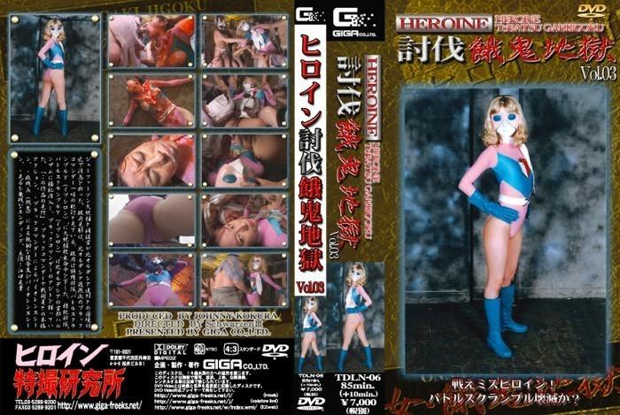 TDLN-06 Heroine subjugation hungry demon hell 3 Miki Eguchi