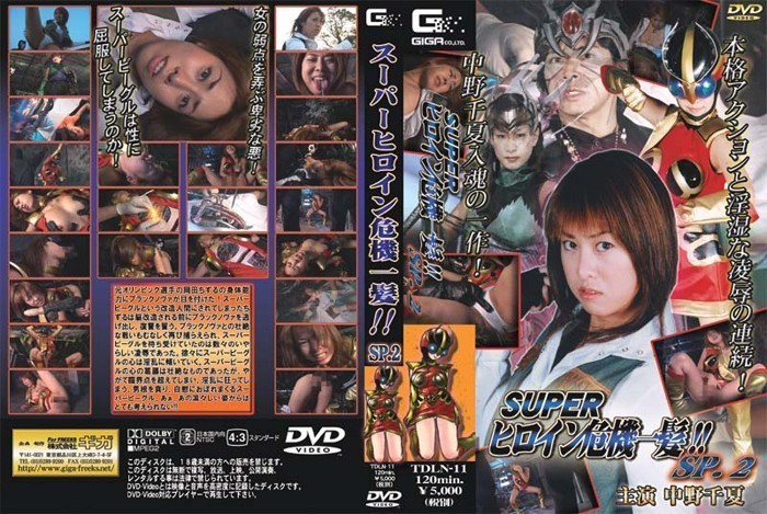 TDLN-11 Super-heroine near miss SP2