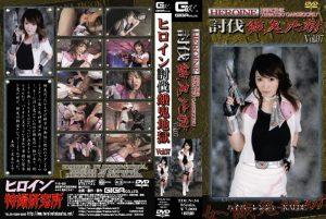 TDLN-34 Heroine subjugation hungry demon hell 7 Kaede Kyomoto