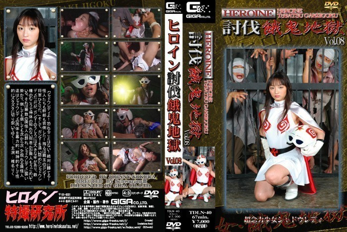 TDLN-40 Heroine subjugation hungry demon hell 8 Riku Shiina