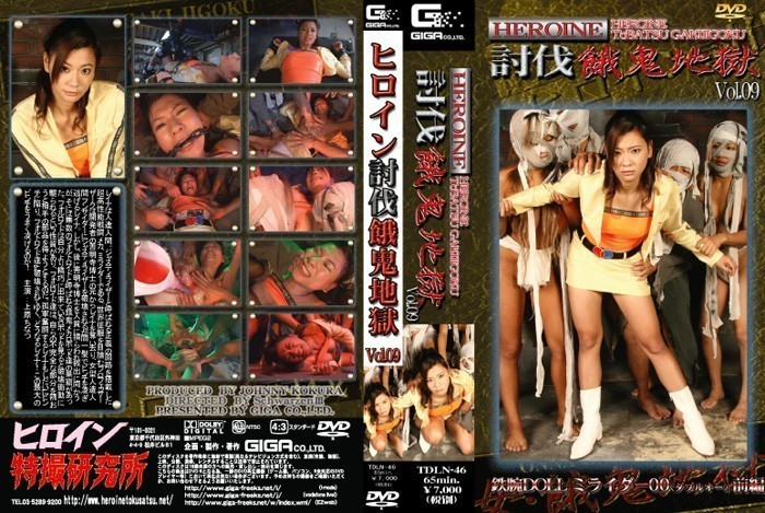 TDLN-46 Heroine subjugation hungry demon hell 9 Chinatu Uehara
