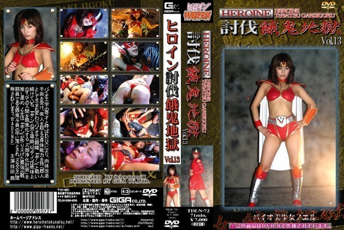 TDLN-72 Heroine Suppression the Dead in Hell 13 Akane Mochida