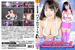 ZEOD-63 Big Tits are Justice! Pie Soldier!! -Big Tits Soldier VS Flat Tits Corps- Ririsa Meguro, Saori Baba, Yuki Tanaka