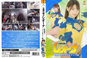 ZEOD-65 Fighter of the Sun Leona -Muscle Genie Pain & Gain Narumi Ookawa