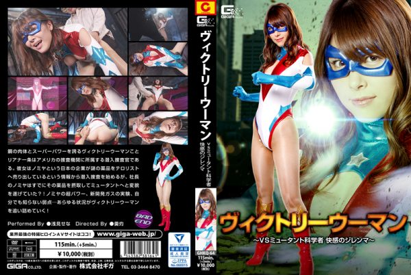 GHKQ-64 Victory Woman VS Mutant Scientist -Dilemma of Pleasure Sena Asami