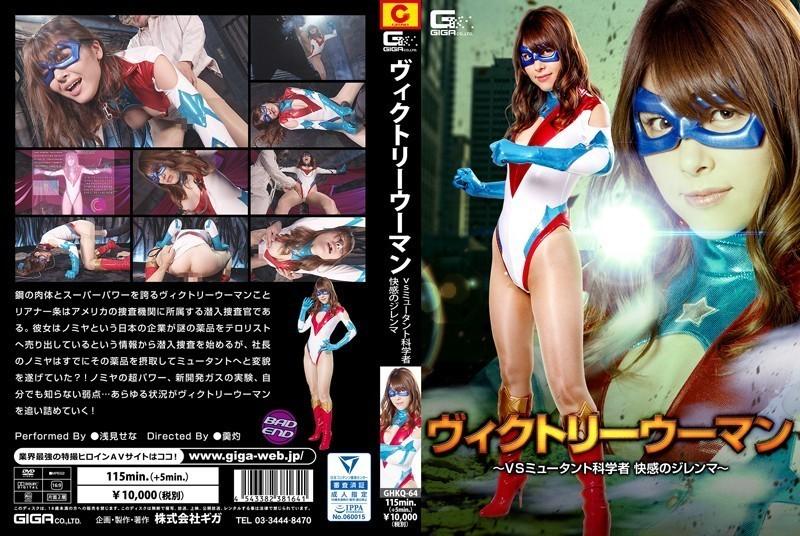 GHKQ-64 Victory Woman VS Mutant Scientist -Dilemma of Pleasure Sena Asami