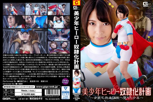 GHKQ-65 Handsome Boy Hero Slave Project -A Boy Fall to the Transvestite Pleasure Training- Miku Abeno, Nanami Takanami, Rino Takanashi