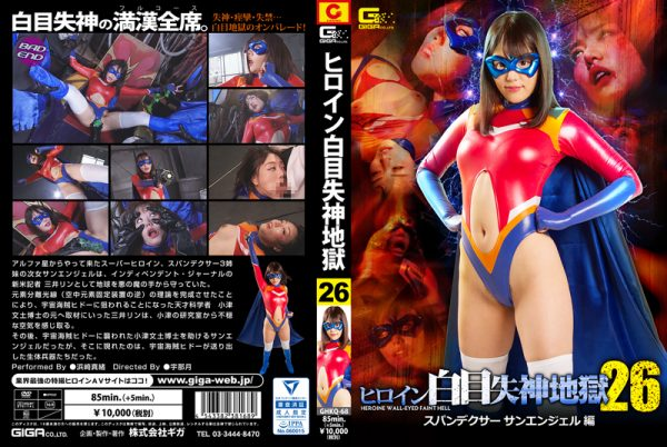 GHKQ-68 Heroine White Eye Blackout 26 -Spandexer Sun Angel Mao Hamasaki