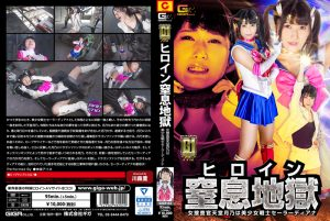 GIGP-02 Heroine Suffocation Torture -Female Investigator Tsukino Tendo is Sailor Diana Aine Kagura