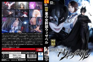 GIGP-04 Evil Female Cadre Wizabell Reika Hashimoto, Yua Nanami