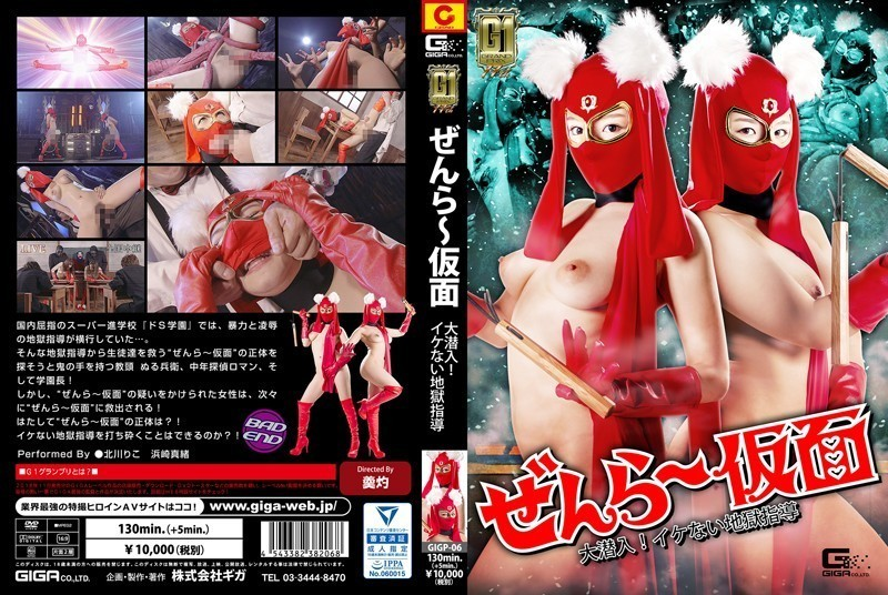 GIGP-06 Naked Mask Infiltration! -Immoral Hard Training Riko Kitagawa, Mao Hamasaki