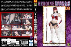 MNFC-08 Heroine Insult Club 08 -Cyber Forth Justion Kana Morisawa