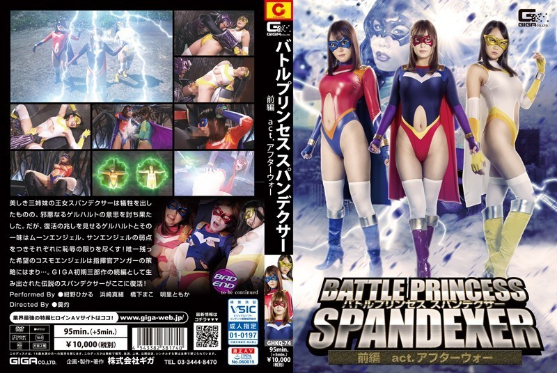 GHKQ-74 Battle Princess Spandexer Part 1 -act After War Hikaru Konno, Mao Hamasaki, Mako Hashimoto, Tomoka Akari