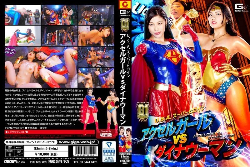 GIGP-05 U.S.A. Super Heroine -Accel Girl VS Dyna Woman Miki Sunohara, Hana Misora