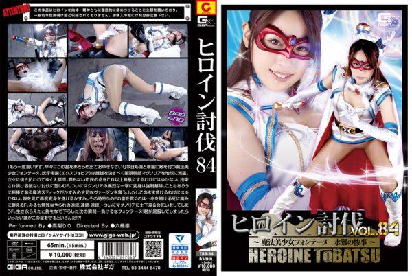TBB-84 Heroine Suppression Vol.84 -Beautiful Witch Girl Fontaine -Flood Disaster Rino Takanashi