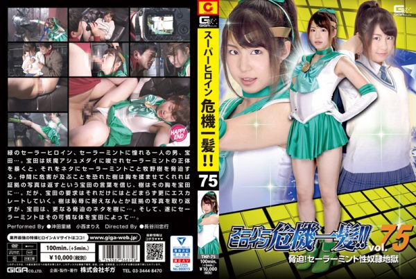THP-75 Super Heroine in Grave Danger Vol.75 -Threat! Sailor Mint Sexual Slave Hell - Rio Okita, Marie Konishi