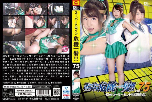 THP-75 Super Heroine in Grave Danger Vol.75 -Threat! Sailor Mint Sexual Slave Hell - Rio Okita, Marie Konishi