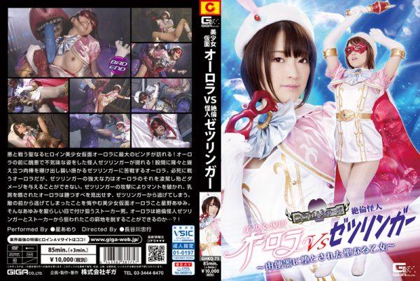 GHKQ-75 Beautiful Mask Aurora VS Stallion Monster Zetsuringer -Holy Girl Fallen to Sex Slave- Ameri Hoshi