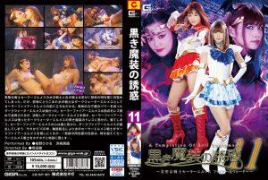 GHKQ-76 Black Dress Temptation Vol.11 -Sailor Hermes Fire & Water Hikaru Konno, Mao Hamasaki