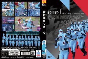 GHKQ-77 Female Combatant Diol Kanon Kuga, Shijimi, Harumi Sagawa, Airu Hashino, Noa Natsuki, Shizuka Takei, Moe Kurashina, Aine Kirinami, Maron Suzumiya