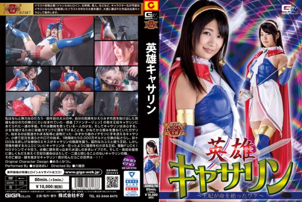 GHKQ-78 Hero Catharine -The Reason Queen Ends Her Life- Aoi Mizutani