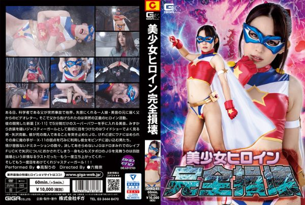 GHKQ-81 Beautiful Girl Heroine Completely Destroyed Rino Takanashi