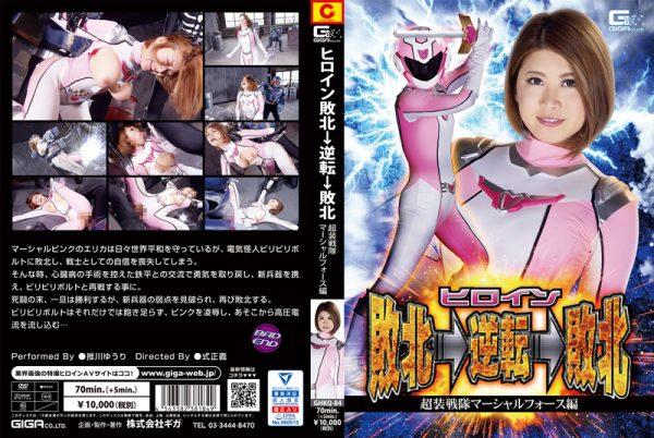 GHKQ-84 Heroine Defeat, Reversal, and Defeat -Martial Force Yuri Oshikawa