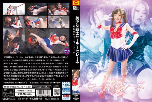 GHKQ-90 Sailor Serene -Targeted Sailor Suit!!- Sakura Hara, Airi Sato