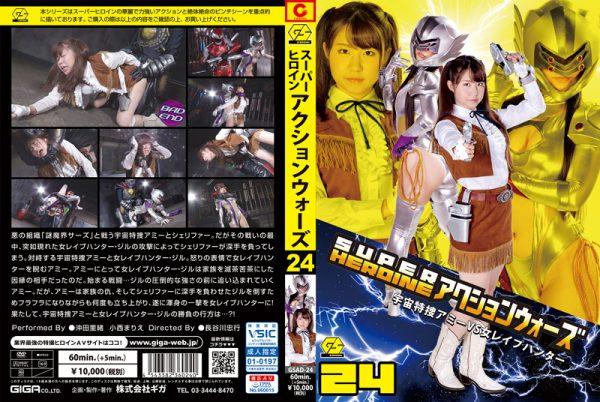 GSAD-24 SUPER HEROINE Action Wars 24 -Space Investigator Ami VS Female Rape Hunter- Rio Okita, Marie Konishi