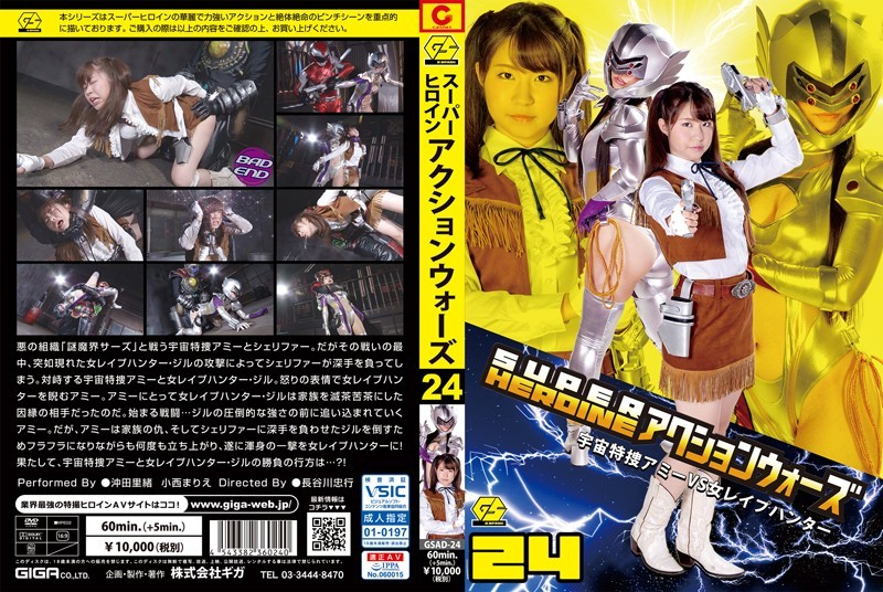 GSAD-24 SUPER HEROINE Action Wars 24 -Space Investigator Ami VS Female Rape Hunter- Rio Okita, Marie Konishi